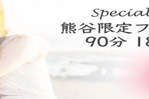 出会い系人妻ネットワーク『熊谷デリヘル』