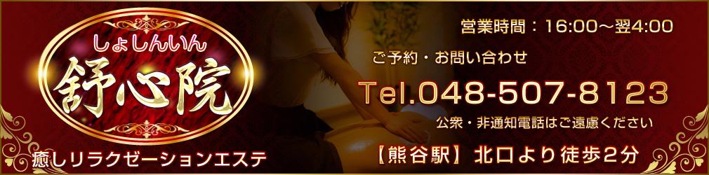 熊谷駅リラクゼーションメンズエステ「舒心院」