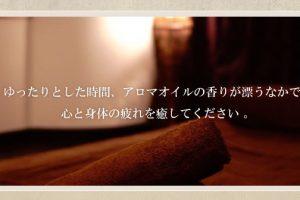 熊谷リラクゼーション「SORA」