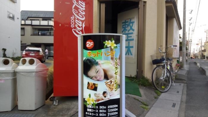 熊谷リラクゼーション「ホットハンド」