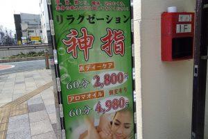 熊谷リラクゼーション「神指」の立て看板