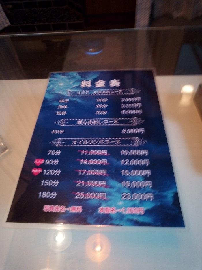 熊谷キララの料金表
